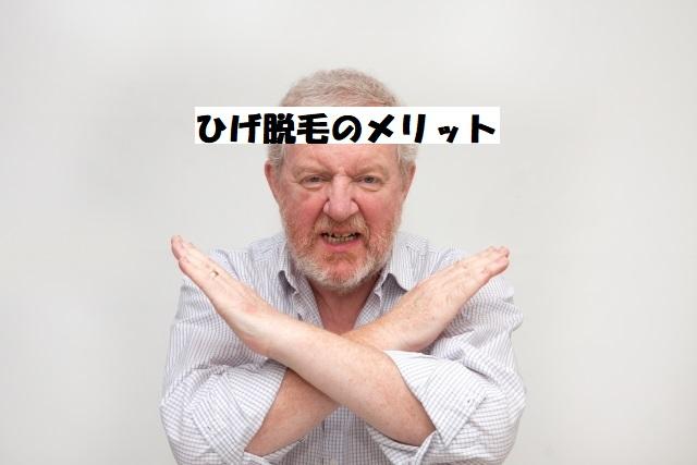 ひげ脱毛のメリット
