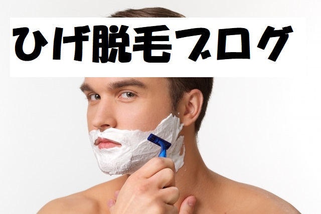 ひげ脱毛ブログ