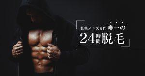 札幌メンズ脱毛24時間