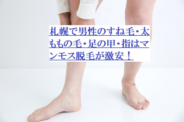 札幌で男性のすね毛・太ももの毛・足の甲・指はマンモス脱毛が激安!