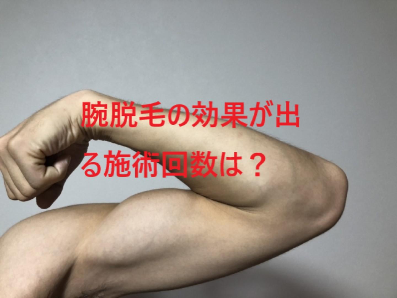 腕脱毛の効果が出る施術回数は?