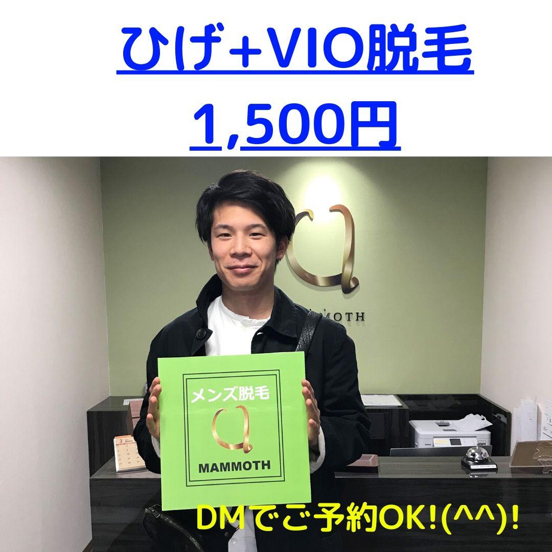 ひげVIO脱毛 1,000円