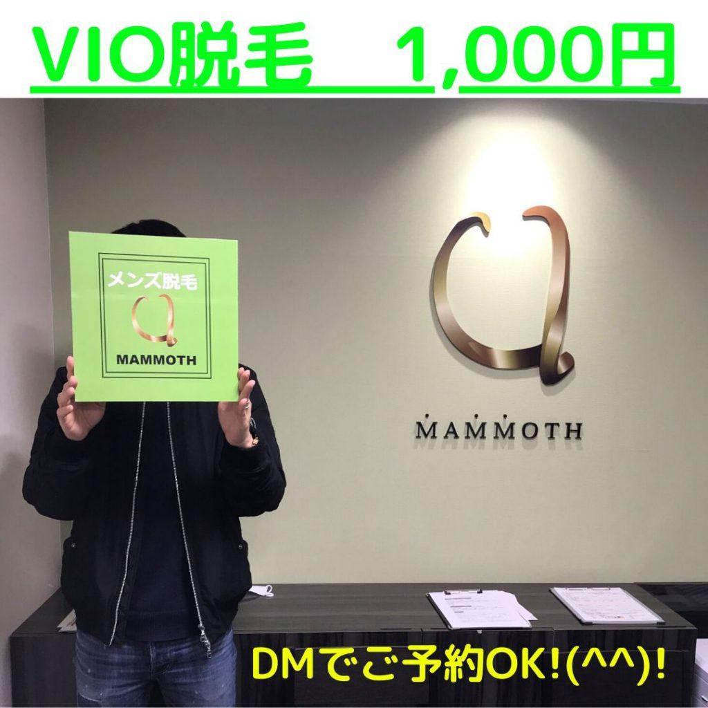 VIO脱毛 1,000円